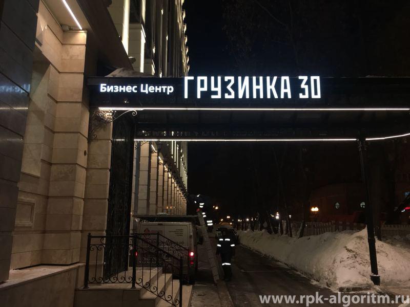 вывеска бизнес центра грузинка 30
